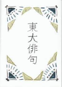 「東大俳句」第1号(2013年3月)