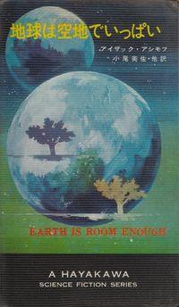 アシモフ『地球は空地でいっぱい』