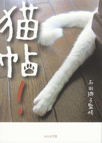 石田郷子監修『猫帖』