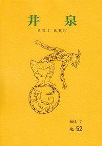 「井泉」2013年7月号