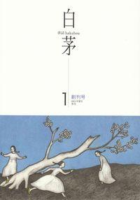 「白茅」2013年夏号(創刊号)