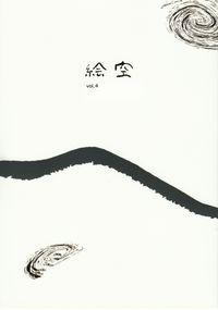 「絵空」vol.4