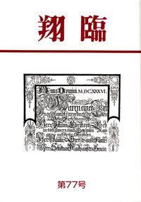 「翔臨」第77号(2013年6月)