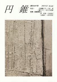 「円錐」第58号(2013 Autumn)