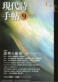 「現代詩手帖」2013年9月号