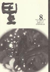 「里」2013年8月号