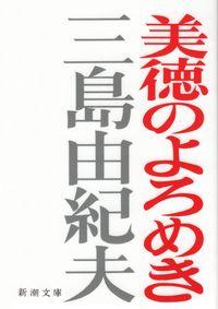 三島由紀夫『美徳のよろめき』