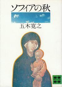 五木寛之『ソフィアの秋』