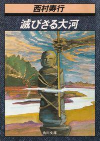 西村寿行『滅びざる大河』
