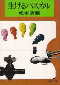 松本清張『生けるパスカル』