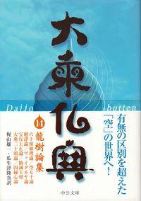 梶山雄一・瓜生津隆真訳『大乗仏典14 龍樹論集』