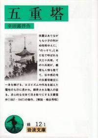 幸田露伴『五重塔』