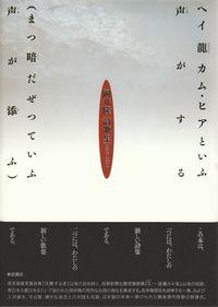 岡井隆『歌集 ヘイ龍カム・ヒアといふ声がする(まつ暗だぜつていふ声が添ふ)』