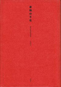 ブランショ『書物の不在』
