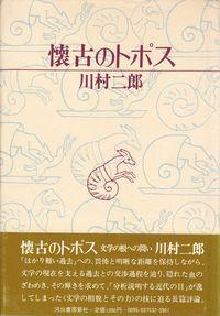 川村二郎『懐古のトポス』