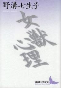 野溝七生子『女獣心理』