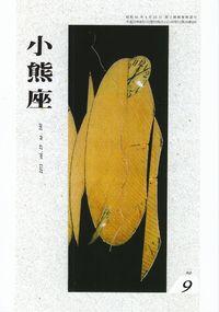 「小熊座」2013年9月号