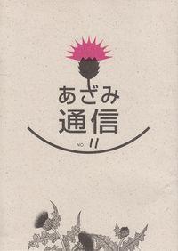 「あざみ通信」No.11
