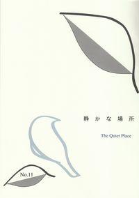 「静かな場所」No.11