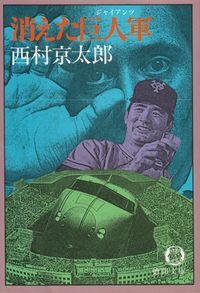 西村京太郎『消えた巨人軍』