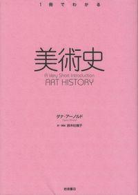 アーノルド『美術史』