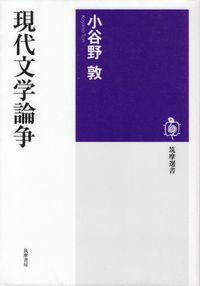 小谷野敦『現代文学論争』