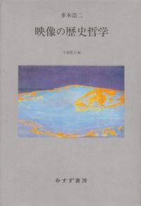 多木浩二『映像の歴史哲学』
