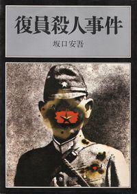 坂口安吾『復員殺人事件』