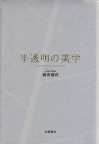 岡田温司『半透明の美学』