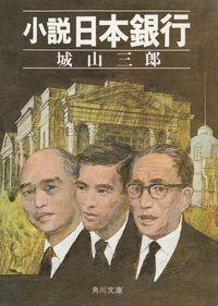 城山三郎『小説日本銀行』