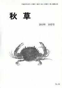 「秋草」2013年10月号