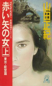 山田正紀『赤い矢の女(上)東京・能登篇』