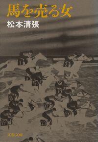 松本清張『馬を売る女』