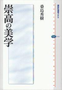 桑島秀樹『崇高の美学』