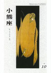 「小熊座」2013年10月号