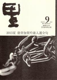「里」2013年9月号