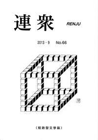 「連衆」No.66(2013年9月)