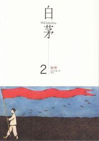 「白茅」第2号(2013年秋)