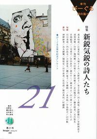 「びーぐる」第21号(2013年10月)