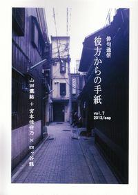 「彼方からの手紙」vol.7(2013年9月)