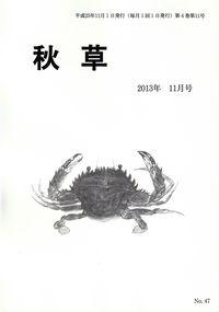 「秋草」2013年11月号