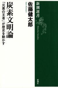 佐藤健太郎『炭素文面論―「元素の王者」が歴史を動かす』