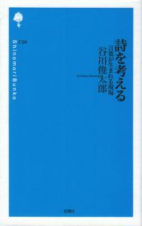 谷川俊太郎『詩を考える―言葉が生まれる現場』