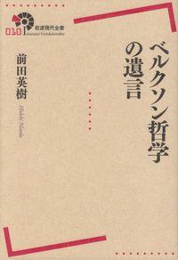 前田英樹『ベルクソン哲学の遺言』