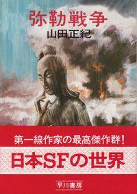 山田正紀『弥勒戦争』