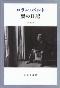 バルト『喪の日記』
