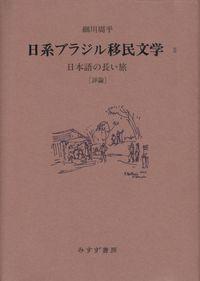 細川周平『日系ブラジル移民文学Ⅱ』