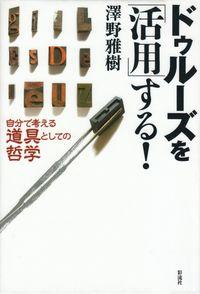 澤野雅樹『ドゥルーズを「活用」する!』