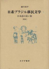 細川周平『日系ブラジル移民文学Ⅰ』