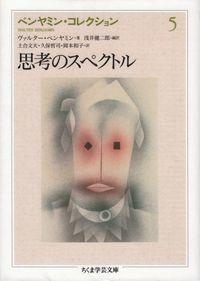 ベンヤミン『ベンヤミン・コレクション5 思考のスペクトル』